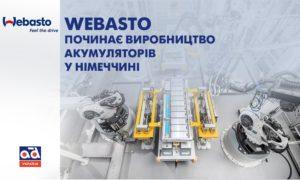Webasto починає виробництво акумуляторів у Німеччині