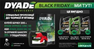 DYADE lubricants - Чорна п'ятниця вже тут!