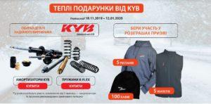 EXIST.UA: Теплі подарунки від KYB