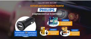 Акція на автомобільні лампи PHILIPS в мережі EXIST.UA