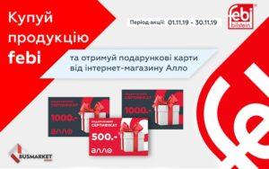 BusMarket Group: купуй продукцію febi - отримуй подарунки