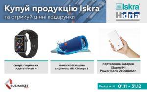 Акція від BusMarket Group та бренду ISKRA