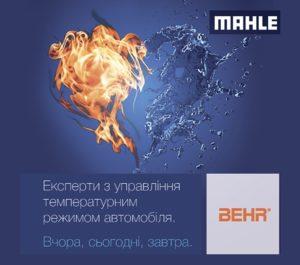Концерн Mahle у 2020 році планує збільшувати асортимент продукції у сфері управління температурним режимом