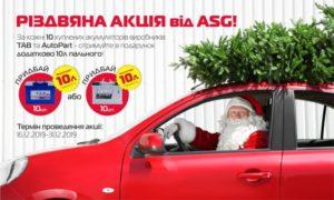 Різдвяна акція від TAB та AutoPart