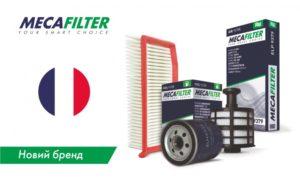 ASG представляє нoвий бренд MecaFilter
