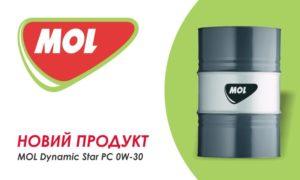 Новий продукт в асортименті MOL