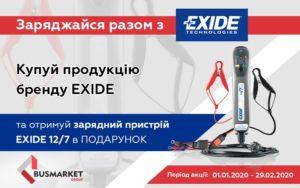 Триває акція від бренду EXIDE та компанії BusMarket Group