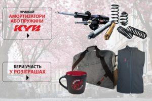 EXIST.UA: Підготуйся до весни – онови підвіску!