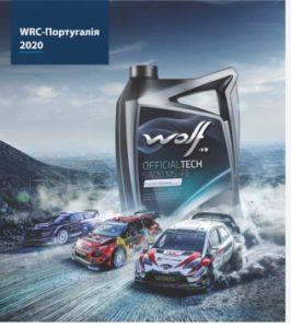 Акція Wolf: поїздка WRC - Португалія 2020