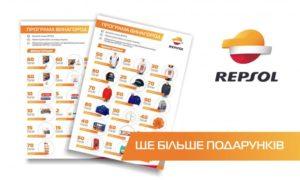 Програма винагород REPSOL продовжується
