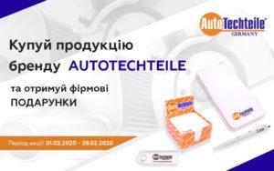 Отримуй фірмові подарунки від AUTOTECHTEILE та BusMarket Group
