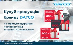 Триває акція від бренду Dayco та BusMarket Group