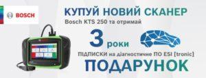 ELIT: Купуй новий сканер Bosch