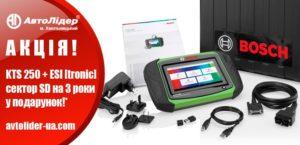 Автолідер: промо набори системних сканерів Bosch KTS 250