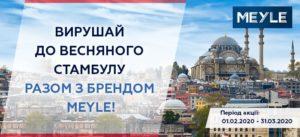 Акція від бренду MEYLE та компанії BusMarket Group