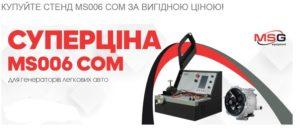 Купуйте стенд MS006 COM за вигідною ціною
