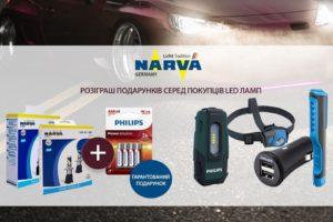 Спільна акція EXIST.UA та NARVA