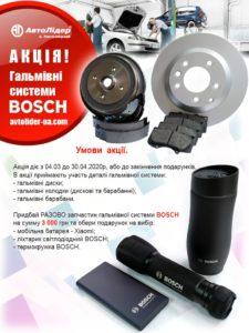 Гальмівні системи BOSCH від Автолідер