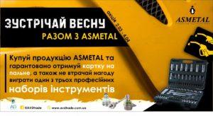 AVDtrade: Зустрічай весну разом з Asmetal