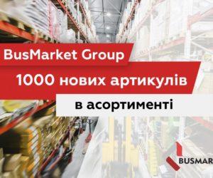 BusMarket Group: понад 1000 нових артикулів в асортименті