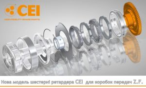 Нова модель шестерні ретардера CEI для коробок передач Z.F.