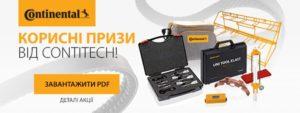 Спільна акція від ELIT-Ukraine та CONTITECH