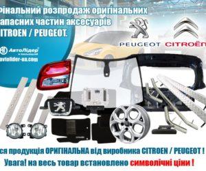 Автолідер повідомляє про розпродаж запчастин CITROEN/PEUGEOT