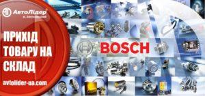 Склад Автолідер поповнився запчастинами від BOSCH