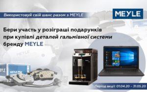 BusMarket Group: використовуй свій шанс разом з MEYLE