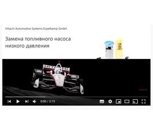 Заміна паливного насосу на TFSI двигун Audi 2.0 TFSI | Hitachi Automotive