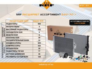 Ассортимент NRF EASY FIT пополнился новыми установочными комплектами