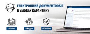 ELIT-Ukraine: Хочу ЕДО