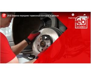 febi: Замена передних тормозных колодок и дисков