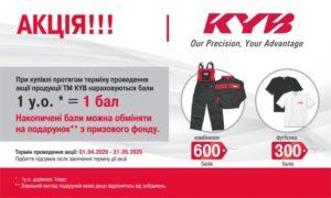 Акція KYB