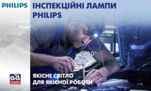 """Інспекційні лампи Philips в асортименті """"Автодистриб'юшн Карго Партс"""""""