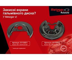 Захисні екрани гальмівних дисків Metzger