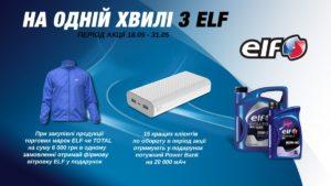 ELIT-Ukraine: На одній хвилі з ELF!