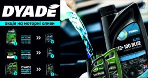AVDtrade: АКЦІЯ на моторні оливи DYADE lubricants
