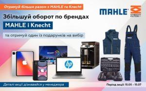 BusMarket Group: збільшуй обороти по брендах MAHLE і Knecht та отримуй цінні подарунки!