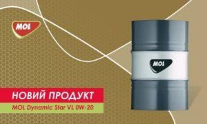 Новинка від MOL: синтетична моторна олива Dynamic Star VL 0W-20