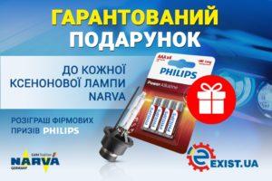 Розіграш фірмових призів Philips