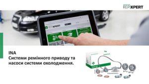 Запрошення на інтерактивний онлайн-тренінг компанії «Шеффлер Україна»