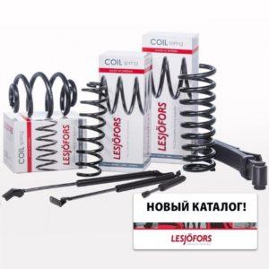 Каталог Lesjöfors в новом онлайн-формате