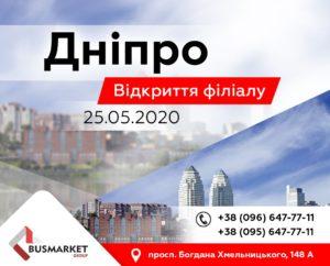 Філіал BusMarket Group у м. Дніпро