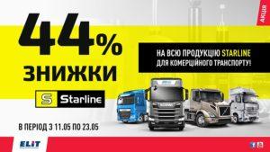ELIT-Ukraine: знижка на всю продукцію Starline для комерційного транспорту