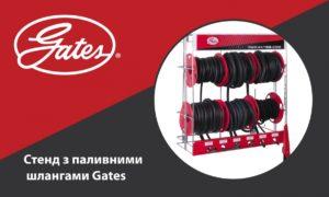 Паливні шланги Gates