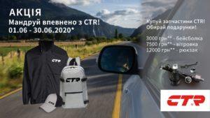 Акція від CTR