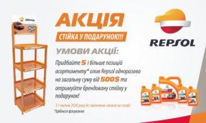 Акцію Repsol продовжено