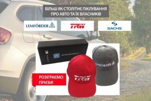 EXIST.UA: купуй продукцію концерну ZF та вигравай брендові призи
