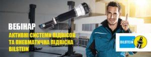 ELIT-Ukraine: Вебінар від Bilstein